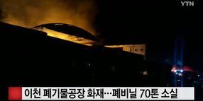 Flames Rush Through Plastic Waste at South Korean Warehouse