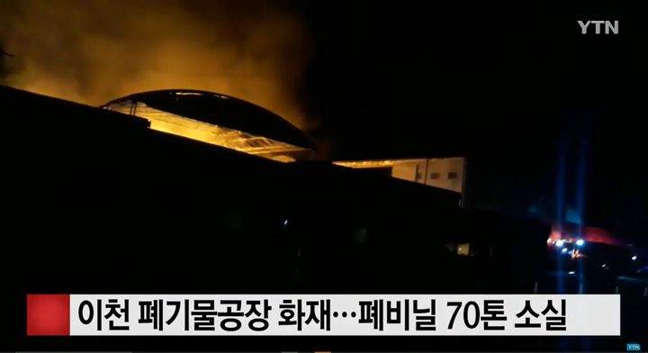 Fire sweeps through vinyl waste stored at a warehouse in South Korea. - Screencapture Via YouTube