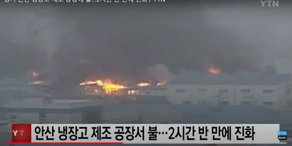 Multiple buildings at an appliance factory in South Korea burned Wednesday morning.