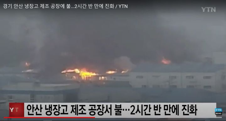Multiple buildings at an appliance factory in South Korea burned Wednesday morning. - Screencapture Via YTN News