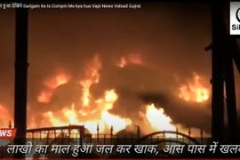 Recycled Rubber Factory Burns in Western India