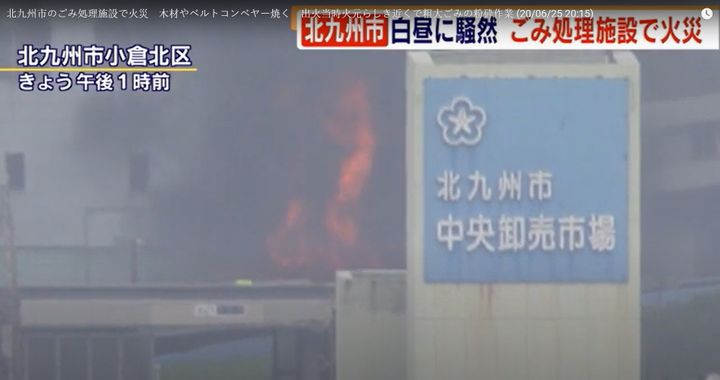 Flames rise beside the highest tower of the City Himei Bulk Waste Recycling Center in Japan. - Screencapture Via YouTube