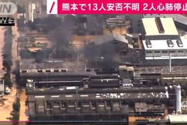 Smoke Rises From Flooded Carbon Plant in Japan