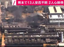 Fire broke out at Takai Carbon in Ashikita, Japan, during heavy flooding Saturday.