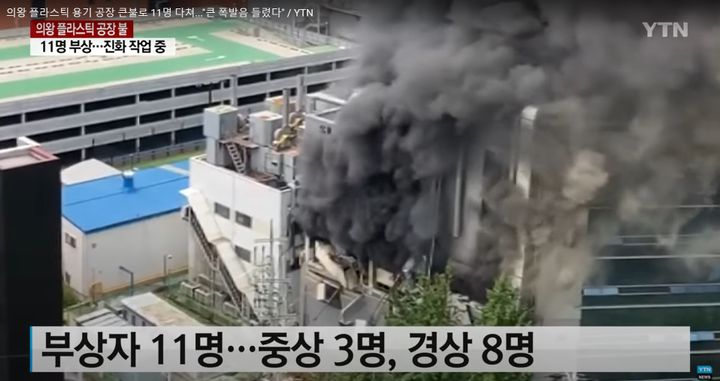 Smoke gushes from every opening in a high-rise plastics factory in South Korea Saturday. - Screencapture Via YTN
