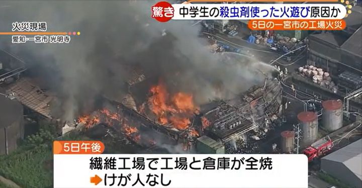 An August 5 fire at a textile plant in Japan is being attributed to children playing with flammable insecticide.  - Screencapture Via YouTube