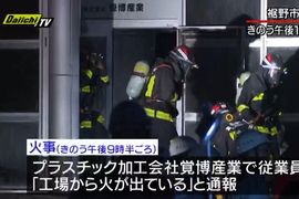 Fire Breaks Out at Plastics Plant Warehouse in Japan