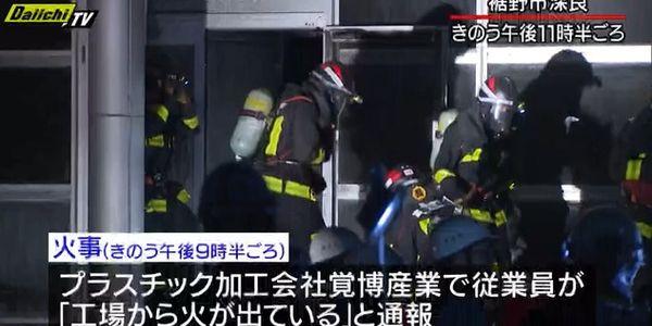 Firefighters respond to a warehouse fire Saturdayin Susono, Japan.