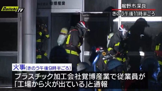 Firefighters respond to a warehouse fire Saturday in Susono, Japan. - Screencapture Via News 24