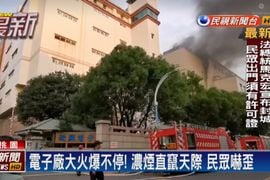 Electronics Plant Fire Breaks Out in Northwestern Taiwan
