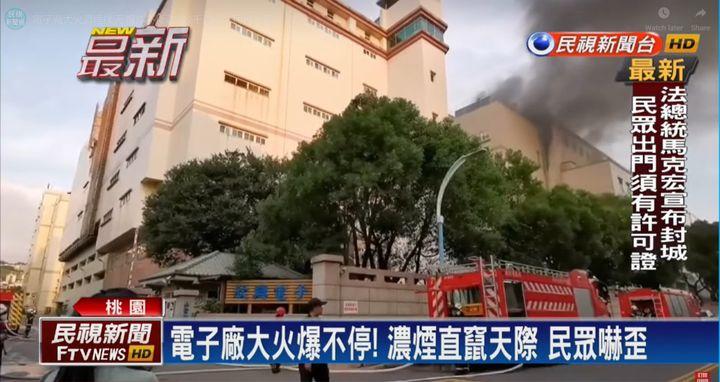 Smoke rises from a burning electronic plant Wednesday in northwestern Taiwan. - Screencapture Via FTV News