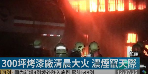 Fire broke out at an automobile paint factory Friday in Taiwan.