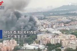 Chinese Factory Fire Covers Guangzhou in Smoke