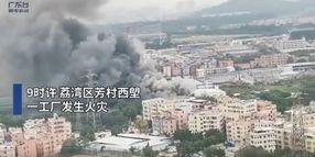 Chinese Factory Fire Covers Guangzhou in Smoke