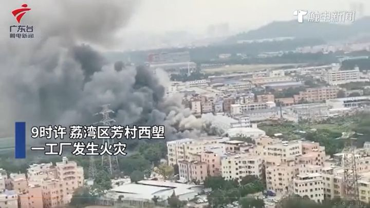 Smoke generated by a factory fire in Guangdong, China, dwarfs the city. - Screencapture Via Dongwang