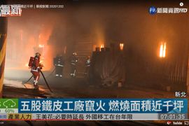 Three Taiwanese Factories Damaged in Massive Fire