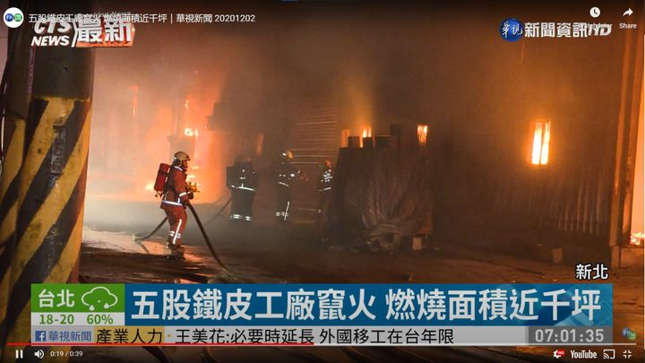 Flames spread to other building from a burning tin factory in New Taipei City, Taiwan. - Screencapture Via CTS