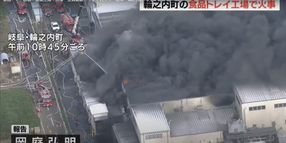 Fire Breaks Out at Japanese Food Container Factory
