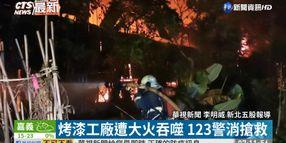 Flames Devastate Taiwan Paint Factory