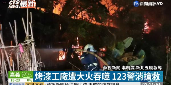 Fire destroyed a paint factory Wednesday morning in New Taipei City, Taiwan.