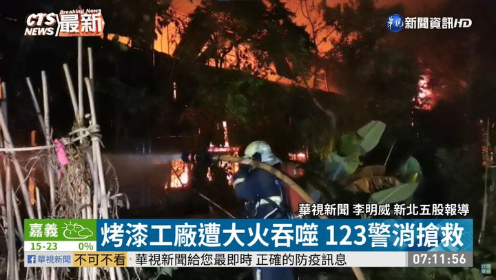 Fire destroyed a paint factory Wednesday morning in New Taipei City, Taiwan. - Screencapture Via CTS